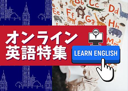 オンライン英語特集