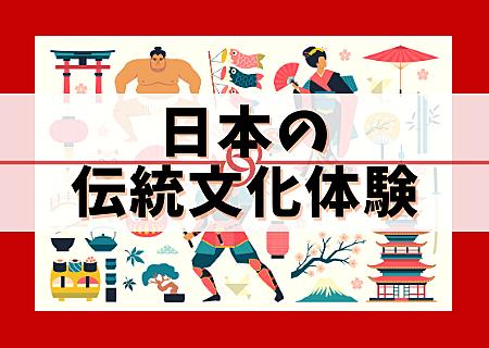 日本の伝統文化体験